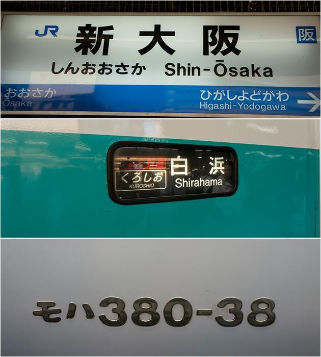 電車でGO! ~南紀白浜~-002