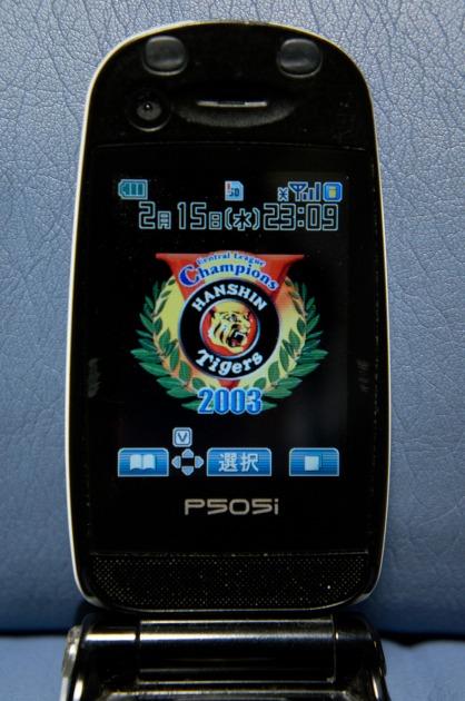 さようならTigers携帯、こんにちはスマホ-003