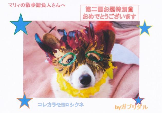 AOB特別賞受賞!~『今日のダル子』のお題企画~-004
