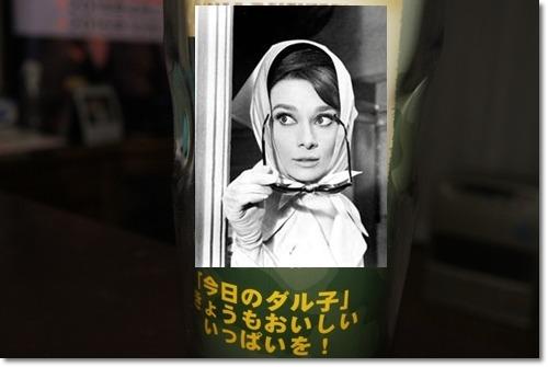AOB特別賞受賞!~『今日のダル子』のお題企画~-006