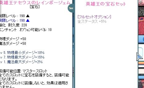テセ虹破壊