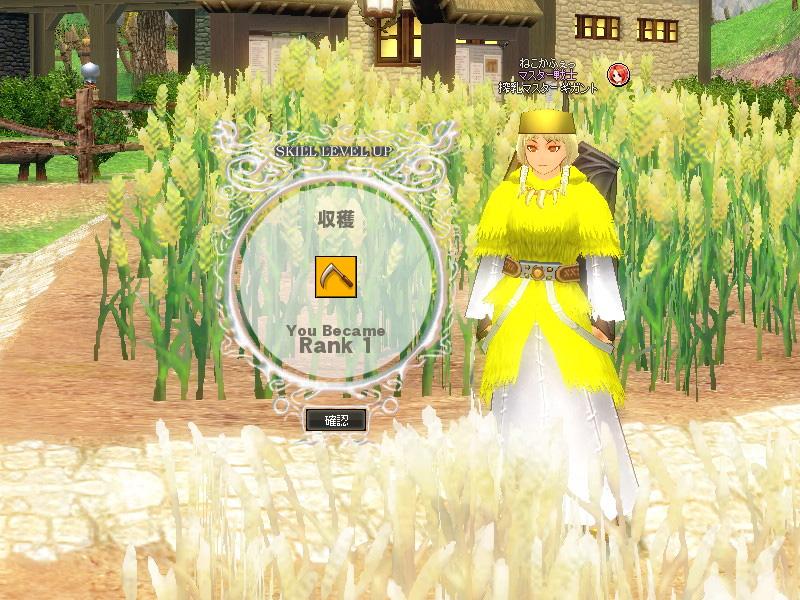 ギガント収穫1