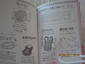 Baby+Carrier+003_convert_20110927144506.jpg