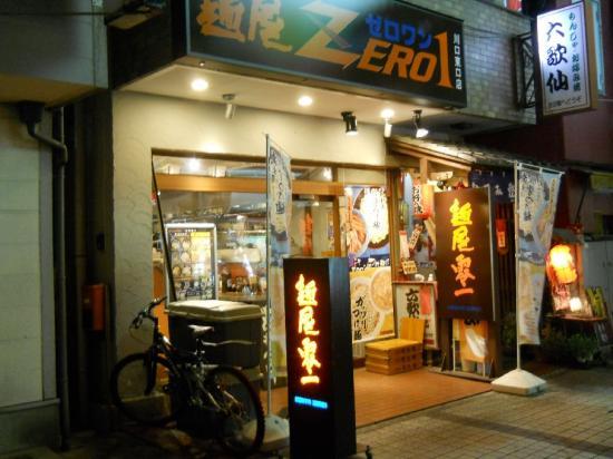 麺屋ゼロワン (7)