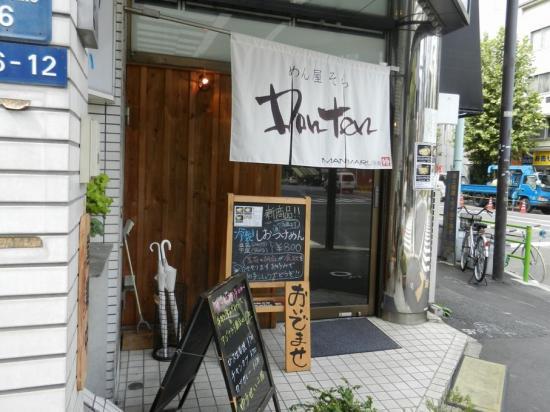 めん屋そら 曇天No[1].2+(1)