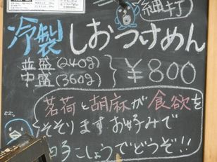 めん屋そら 曇天No[1].2+(2)