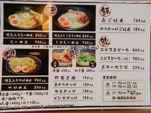 めん屋そら 曇天No[1].2+(3)