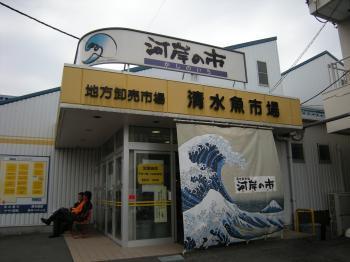 清水 岸3