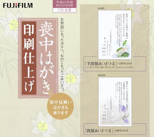FUJI_MOTYU.jpg