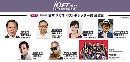 iOFT2.jpg