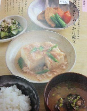 豆腐の蟹あんかけ