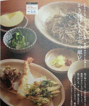 かき揚げと天ぷら