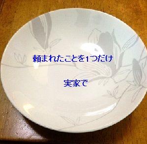 対策後の皿