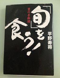平野寿将の本