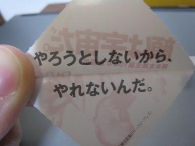 小岡本太郎展 023