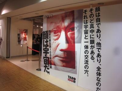 小岡本太郎展 019