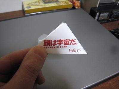 小岡本太郎展 022