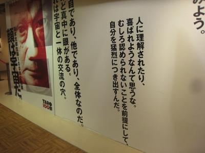 小岡本太郎展 020