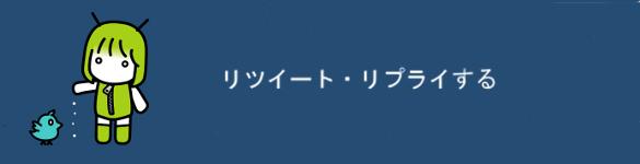 ドロイドちゃんとツイッター7