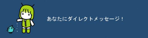 ドロイドちゃんとツイッター8
