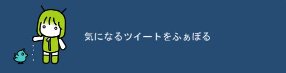 ドロイドちゃんとツイッター5