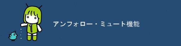 """^2ドロイドちゃんとツイッター13"""""""