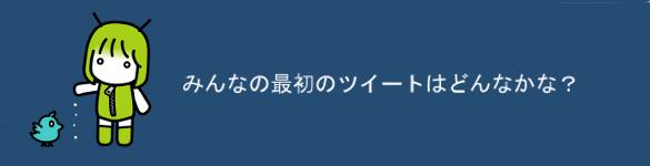 ^2ドロイドちゃんとツイッター15
