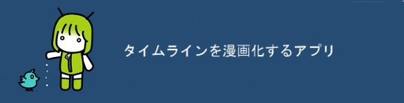 """^2ドロイドちゃんとツイッター16"""""""