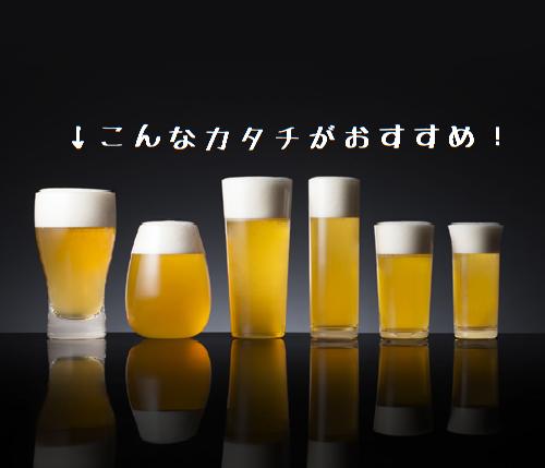 スノービール おすすめグラス