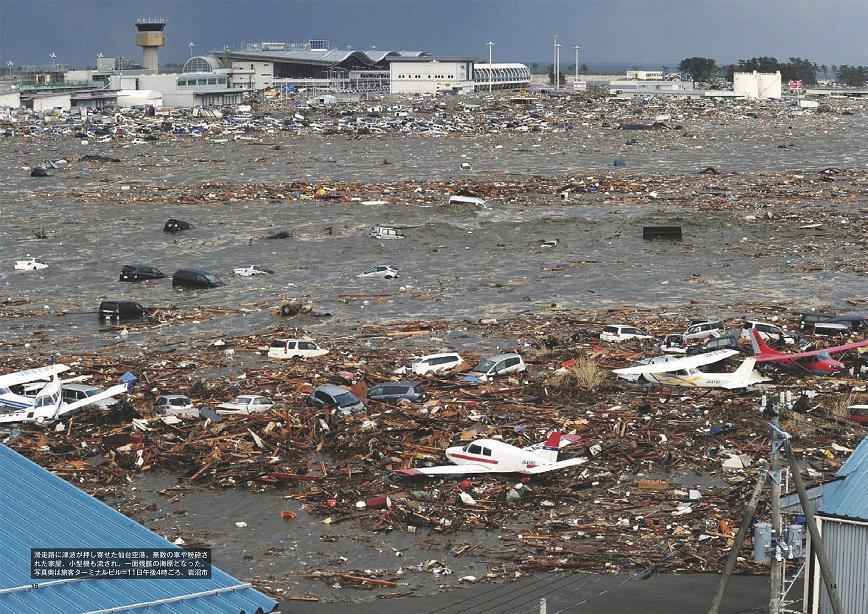 3.11大震災 津波