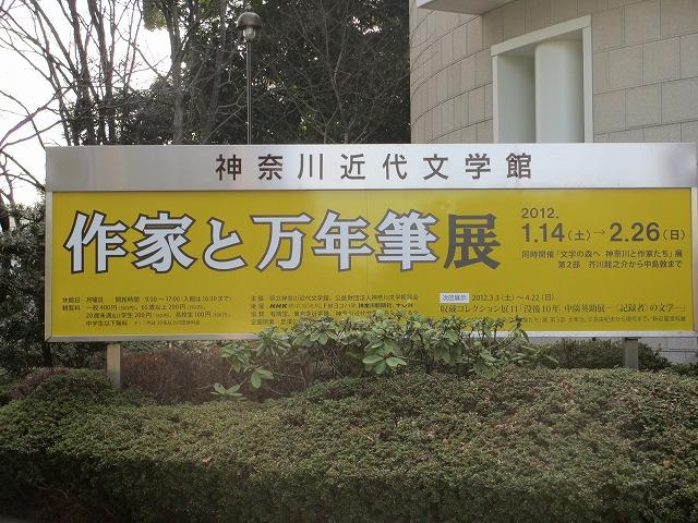 作家と展覧会