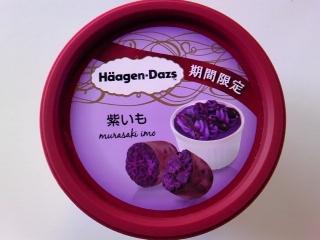 ハーゲンダッツ 紫いも 期間限定