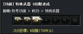 特殊3段階