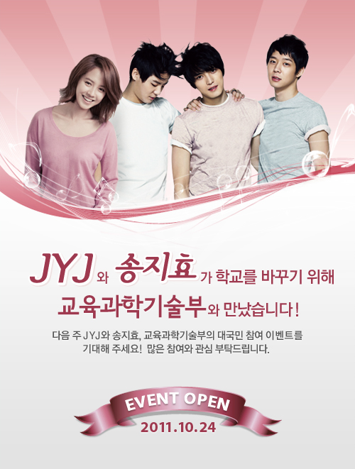 jyj_song_event.jpg