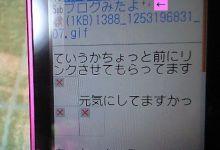☆MegaMomoMix☆-衝撃のメール