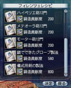 2011y11m03d_211040841.jpg