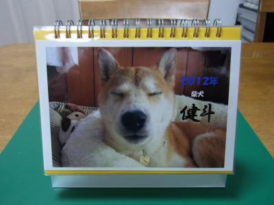 健斗くんカレンダー2012…です