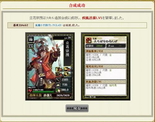 疾風迅雷_convert_20110928085127