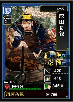 成田カード