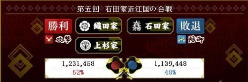 織田・上杉_convert_20111128170927