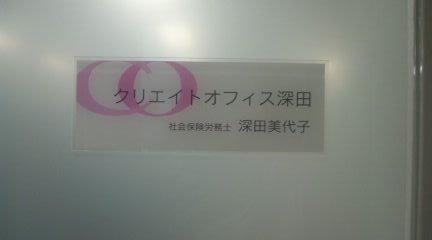 新事務所入口
