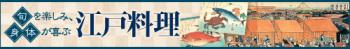 旬を楽しみ、身体が喜ぶ 江戸料理
