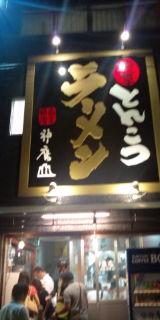 20110918230906.jpg