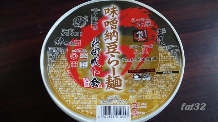 narutokai-nattomisocup01-20111110.jpg