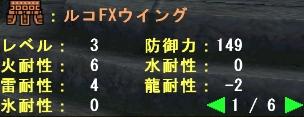 ルコFXウィングLv3