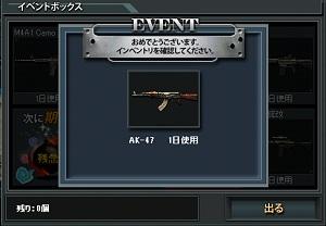 イベント3