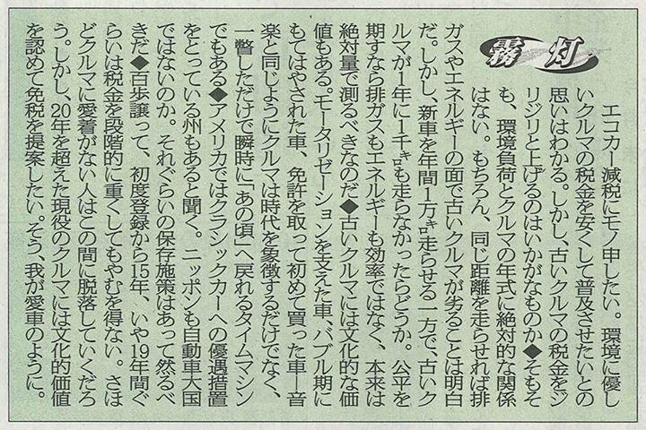 日刊自動車新聞20140114