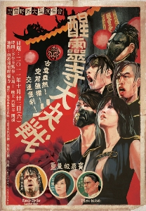 chthonic_poster.jpg