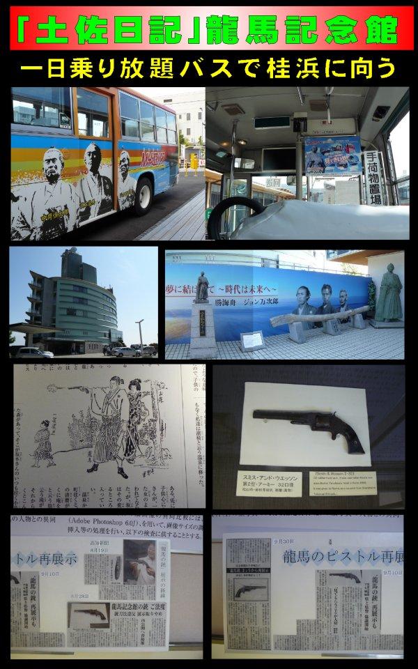 龍馬記念館