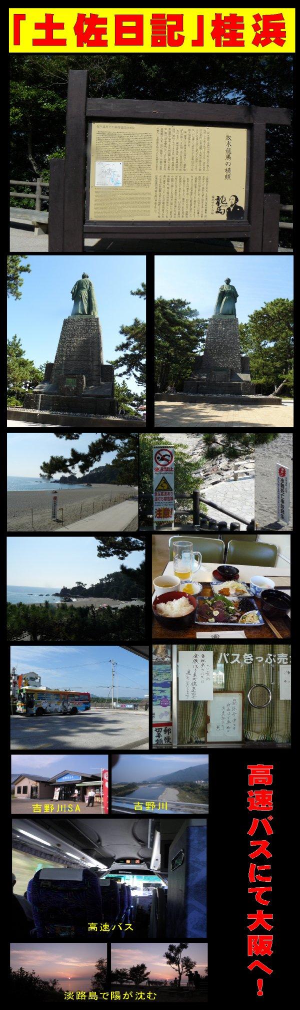 土佐日記 桂浜